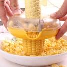 [拉拉百貨]剝玉米神器 圓形直立型快速刨玉米 省力刮玉米器 玉米粒 剝離器 刨刀 脫粒機(不挑色)