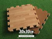 【本富地墊專家】 NO.0096 - 30x30x2cm AI多元智能木紋地墊--遊戲墊.巧拼地墊 (單片-無邊條裸裝款)