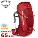 【OSPREY 美國 ARIEL AG 65 S 女款 登山背包《熱情紅》62L】攻頂包/自助旅行/雙肩背包/行李背包