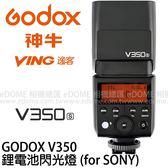 GODOX 神牛 V350 TTL 鋰電池閃光燈 for SONY (免運 開年公司貨) 機頂閃光燈 V350S
