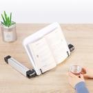 獨家優惠!360度 可調升降 閱讀架 學生 兒童 成人 支架 摺疊 便攜 懶人 桌igo