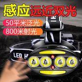 頭燈強光可充電超亮頭戴式LED感應電筒打獵3000防水強光頭燈 酷我衣櫥