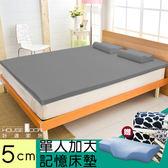 House Door 大和抗菌表布 5cm記憶床墊外宿組-單大3.5尺質感灰