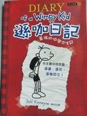 【書寶二手書T4/語言學習_HOM】遜咖日記1-葛瑞的中學求生記_Jeff Kinney