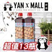 超值13入|台灣製造 友慶 金皮油 ( 900g 瓶裝 ) 【妍選】
