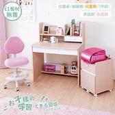 樂多日系兒童書桌&收納櫃&兒童椅(II)(3件組) 書桌 書桌椅 收納櫃 兒童椅 天空樹生活館