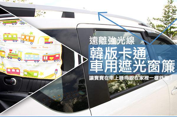 韓版卡通車用遮光窗簾 (款式隨機)