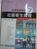 【書寶二手書T8/進修考試_GNU】新護理師捷徑(七)社區衛生護理(17版)_李復惠
