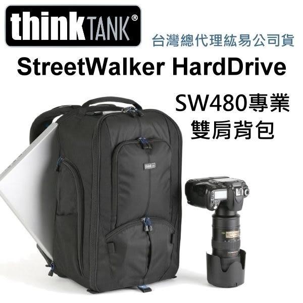 《 統勛照相 》thinkTANK 創意坦克 Street Walker Pro 健行者雙肩後背系列 SW480