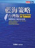 (二手書)藍海策略台灣版