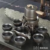 陶瓷功夫茶具套裝半自動時來運轉懶人泡茶器石磨茶杯整套   瑪奇哈朵
