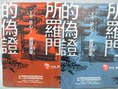 【書寶二手書T3/一般小說_KEI】所羅門的偽證Ⅱ:決心(套書不分售)_宮部美幸,  王華懋