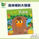【華碩文化】森林裡的大發現