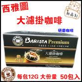 ❤西雅圖 大濾掛咖啡❤1箱50包入❤台灣製❤極品嚴焙 黑咖啡 濾掛咖啡 耳掛 咖啡 咖啡粉 無糖咖啡