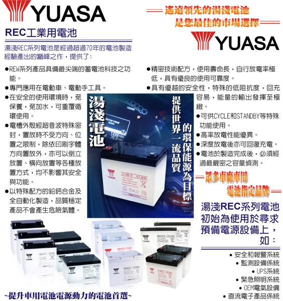 YUASA湯淺U1-36E-12 高性能密閉閥調式鉛酸電池~12V36Ah