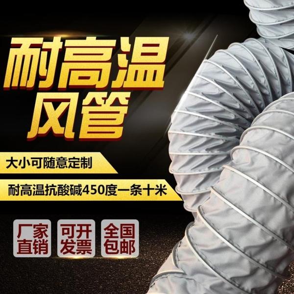 耐高溫450度通風管排煙 排氣管防火纖維布鋼夾軟管伸縮排風管加厚YYJ