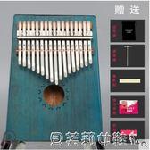 拇指琴拇指琴17音桃花心木全單板電箱款手指鋼琴復古 【四月特賣】