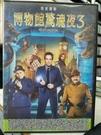 挖寶二手片-P04-004-正版DVD-電影【博物館驚魂夜3】-班史提勒 羅賓威廉斯 瑞貝爾威爾森(直購價)