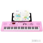 多功能電子琴61鍵鋼琴成人兒童初學者男女孩3-6-12歲入門寶寶家用 QQ8332【艾菲爾女王】