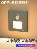 小夜燈歐普人體感應智能LED小夜燈地腳燈86型嵌入式追光燈過道走廊燈Z 晶彩