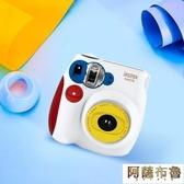 拍立得 富士拍立得mini7S熊貓/7C套餐含拍立得相紙男女學生禮物自拍相機 阿薩布魯