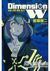 Dimension W~維度戰記~ 01