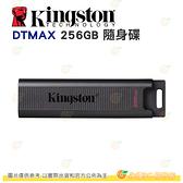 金士頓 Kingston DTMAX 256GB Type-C 隨身碟 公司貨 USB 3.2 Gen 2 256G