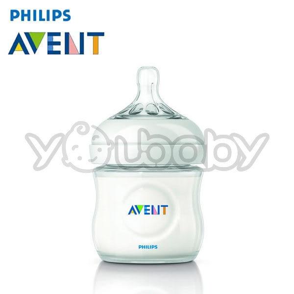 新安怡 AVENT 親乳感PP防脹氣奶瓶125ml - 單入