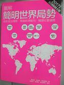 【書寶二手書T9/社會_ZIC】圖解簡明世界局勢-2017年版_張道宜/等