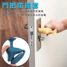 【吸盤門把套】房門把手保護套 安全防碰撞防撞套 防靜電門手把套