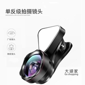 手機廣角鏡頭 拍照神器廣角手機鏡頭補光燈直播蘋果視頻單反高清