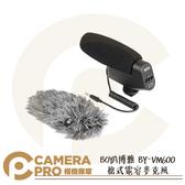 ◎相機專家◎ BOYA 博雅 BY-VM600 槍式電容麥克風 收音麥 收納袋 槍型 指向電容式 麥克風 公司貨