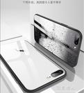 蘋果7plus手機殼iphone7男玻璃i8全包防摔7p潮牌ipone七女款潮八p個性創意  【快速出貨】