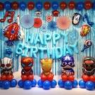 裝飾氣球 美國隊長主題兒童男孩生日派對裝飾場景布置周歲氣球套餐背景【快速出貨國慶八折】