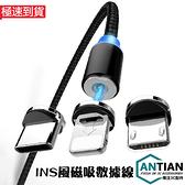【台灣現貨】ANTIAN 三合一 磁吸數據線 Lightning Micro Type-C 盲吸 一拖三 充電線 LED呼吸燈 電源線
