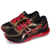 【五折特賣】Asics 慢跑鞋 Gel-Nimbus 21 黑 紅 路跑 亞瑟膠 運動鞋 女鞋【ACS】 1012A235001