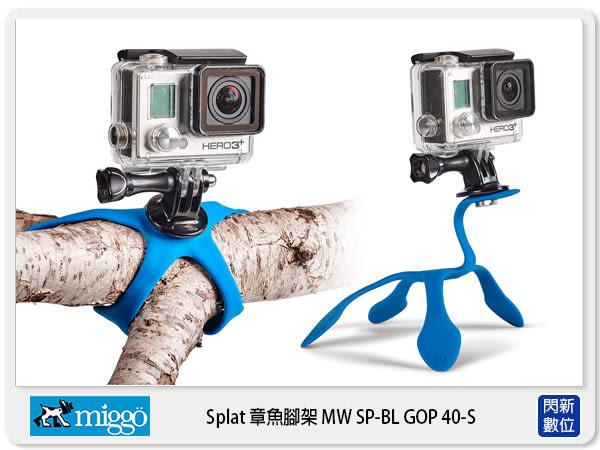 【分期0利率,免運費】 Miggo 米狗 MW SP-BL GOP 40-S Splat 章魚腳架 小腳架 GoPro BL40 (湧蓮公司貨)