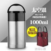 真空燜燒壺燜燒杯不銹鋼日本超長保溫飯盒1000ml魔法燜燒杯『美優小屋』
