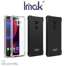 ☆愛思摩比☆Imak HTC U11 EYEs 全包防摔套 加厚耐摔 防摔耐磨 手機殼 保護套 背殼