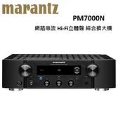 Marantz 網路串流 Hi-Fi立體聲 綜合擴大機 PM7000N