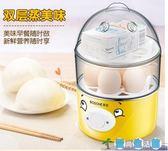 自動斷電多功能雙層早餐迷你家用蒸蛋器 LY2979『愛尚生活館』