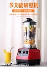 刨冰機 碎冰機商用刨冰機大功率小型電動家用沙冰機奶茶榨汁破 提卡米蘇