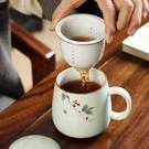 泡茶杯 辦公室老板茶杯陶瓷男女士花茶個人泡茶過濾帶蓋水杯家用杯子 中秋節