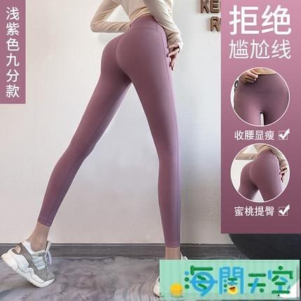 瑜伽褲女春夏瑜伽服高腰提臀緊身打底健身長褲跑步外穿運動【海闊天空】