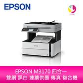 分期0利率 愛普生 EPSON M3170 四合一 雙網 黑白 連續供墨 傳真 複合機