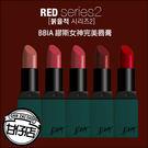韓國 Bbia 謬斯 女神 完美 唇膏 冷豔綠 系列 3.5g 綠管 唇彩 熱賣 狂推 甘仔店3C配件