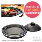 【配件王】日本代購 TIGER 虎牌 CRX-A100 多功能 電烤盤 陶板燒機 陶板烤盤 IH 陶瓷板
