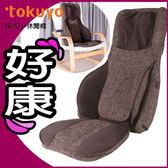 ⦿超贈點多利發⦿ tokuyo 摩速椅Super TH-571+休閒椅  ❤超值價