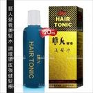 【頭皮調理】藝人 營養美髮水 120ml [10070]◇美容美髮美甲新秘專業材料◇