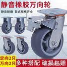 優勝6寸萬向輪重型小推車手推車剎車腳輪平板車橡膠輪貨架輪子 酷斯特數位3c